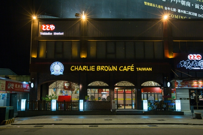 「Charlie Brown Cafe」